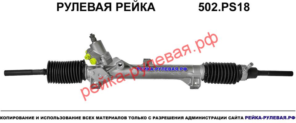 Саманд ремонт рулевой рейки